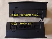 陕汽德龙F3000自动空调控制面板DZ95189585340/DZ95189585340