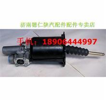 陕汽奥龙离合器分泵DZ9112230166/DZ9112230166