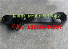 陕汽德龙F3000配件转向垂臂DZ95319470008/DZ95319470008