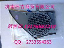 供应欧曼GTL车门扬声器面罩FH4610160011A0/FH4610160011A0