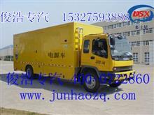 车载式应急电源车/DFL1120B13