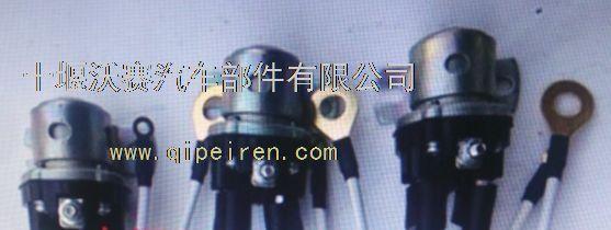 【康明斯起动机继电器52887045288704价格