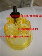 重汽豪沃(HOWO)轻卡配件油水分离/0004