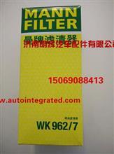 WK962-7滤清器/WK962-7