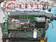重汽豪沃发动机总成WD615.92E/HW9209013M