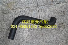 德龙新M3000原厂散热器进水胶管/DZ96259535065
