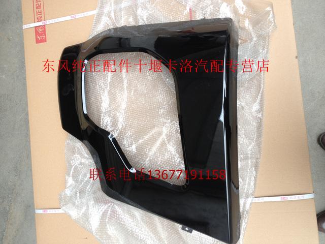 东风大力神保险杠左侧总成东风大力神黑金刚灯框罩,8406019-c0101
