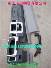 LG1613160001重汽豪沃轻卡仪表台总成/LG1613160001
