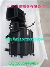重汽豪沃轻卡暖风机总成/LG1613840001