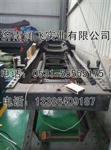 华菱重卡车架大梁总成厂家联系电话13386409187/1