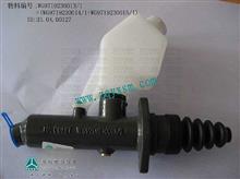 中国重汽豪沃A7,T7,金王子离合器总泵及储液罐总成/WG9719230030