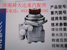 重汽豪沃转向助力泵 金王子动力转向油泵配件厂家/WG9731478037
