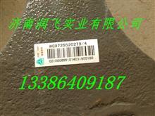 中国雷竞技二维码下载豪瀚钢板座雷竞技登不上去WG97255202779底盘件厂家 WG97255202779