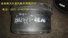 青特车桥制动鼓/QTD3502571-4EA1