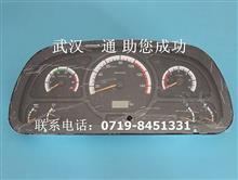 武汉一通东风153国三组合仪表/3801YT04-010DC-T22