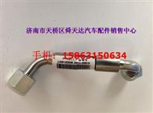 雷火电竞下载天然气发动机配件天然气管 612600190292
