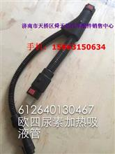 雷火电竞下载欧四尿素加热吸液管 612640130467