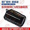 正品东风俊风CV03日产金俊风发动机油底壳支持4S店验证/1009010-4A13L