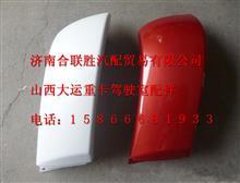 济南合联胜汽配专卖大运重卡驾驶室下包角532BAA00011/532BAA00012