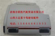 济南合联胜汽配专卖大运重卡驾驶室仪表台工作台/535AAA01400
