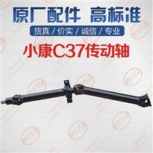 东风小康C37C35传动轴带十字轴带过桥吊架总成(4S店真伪)/2201100-CA02