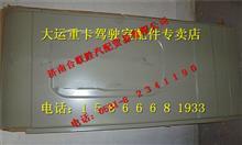 大运重卡侧围外皮  大运重卡驾驶室配件/5EBA0610001-D