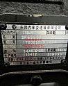 东风天錦6档DF6S650变速箱1700010-KJ404/1700010-KJ404