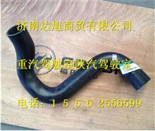 福田戴姆勒欧曼汽车原厂配件   欧曼ETX发动机进水软管胶管/F1525813380101