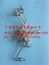 东风康明斯375马力发动机高压油管【C3976433】/【C3976433】