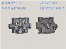 3515A6DP5-010华菱四回路保护阀/3515A6DP5-010
