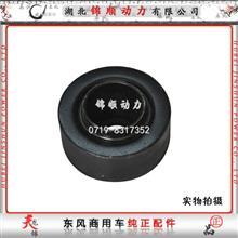 发动机前悬置软垫 1001030-KD101/1001030-KD101