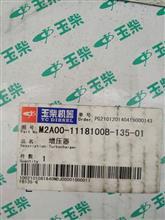 M2A00-1118100B-135玉柴天然气增压器,玉柴增压器/M2A00-1118100B-135
