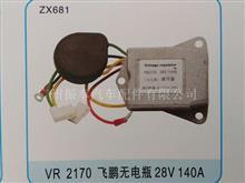 广州振幸 VR2170无电瓶电压调节器/VR2170