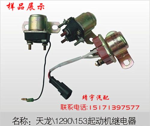 东风天龙 1290 153起动机继电器,继电器710