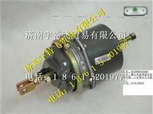 重汽豪沃膜片式弹簧制动气室WG9000360601/WG9000360601