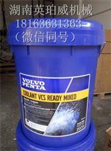 厂家直销沃尔沃遍达VOLVOPenta发动机专用机油冷却液/机油冷却液