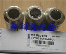 HP0653A10AHP01翡翠液压油滤芯河北厂家价格优惠/HP0653A10AHP01