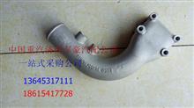 重汽HOWO重汽发动机EGR冷却器出水管VG1557110055/VG1557110055