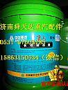 豪瀚重汽发动机防冻液厂家大量批发促销/豪瀚重汽发动机防冻液促销