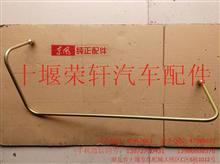 东风天龙空气管总成-卸载阀接湿贮气筒35N-06210/35N-06210