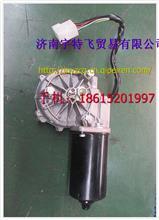 陕汽德龙军用100W雨刮电机X116100740003/X116100740003