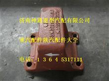 德龙F3000后钢板弹簧座/德龙后钢板座DZ9114524007/DZ9114524007