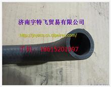 陕汽德龙暖风水管QXK-8101070/QXK-8101070