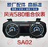 正品东风风光580组合仪表电子仪表码表里程表东风风光配件/3820010-SA02