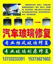 张家口宣化汽车玻璃修复/02