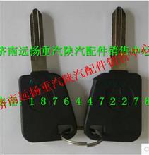 重汽HOWO轻卡配件钥匙开关及钥匙总成/LG1611340003+001