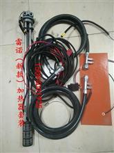 雷诺柴油预热器、东风正乾油箱加热器/3827010-T38H1