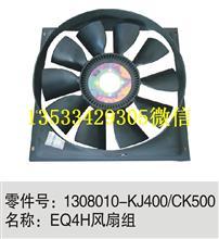 东风天锦4H风扇组/1308010-KJ400/CK500