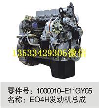东风天锦4H发动机总成/1000010-E11GY05