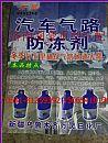 万灵日化汽车气路防冻剂防冻剂价格厂家直销批发零售11/11